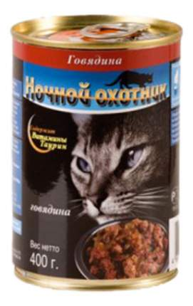 Консервы для кошек Ночной Охотник, говядина, 400г