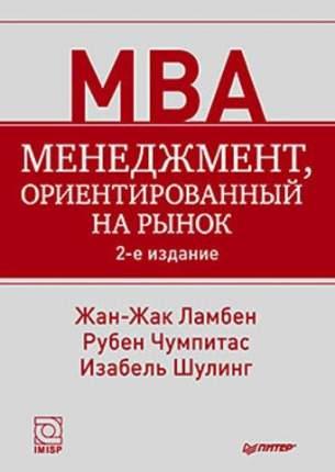 Книга Менеджмент, Ориентированный на Рынок