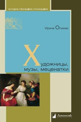 Книга Художницы, музы, меценатки