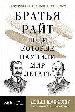 Братья Райт, люди, которые научили Мир летать
