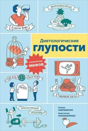 Книга Диетологические глупости: Низвержение мифов