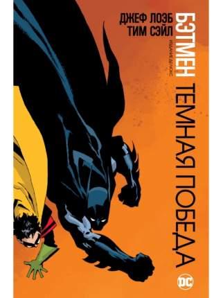 Графический роман Бэтмен, Темная победа
