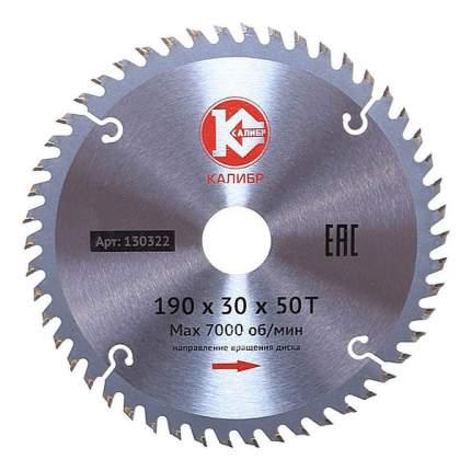 Пильный диск Калибр 190х30х50z 26311