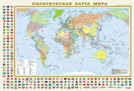 Книга Политическая карта мира с флагами А0