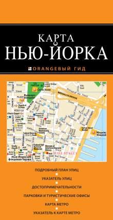 Нью-Йорк: карта, 2-е изд,, испр, и доп,