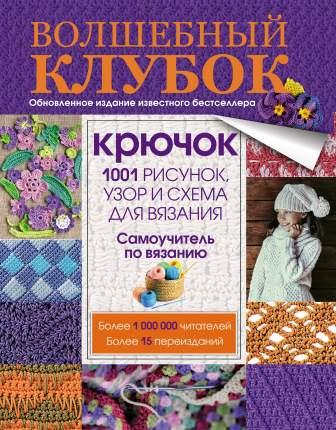 Волшебный клубок, крючок, 1001 Рисунок, Узор и Схема для Вязания