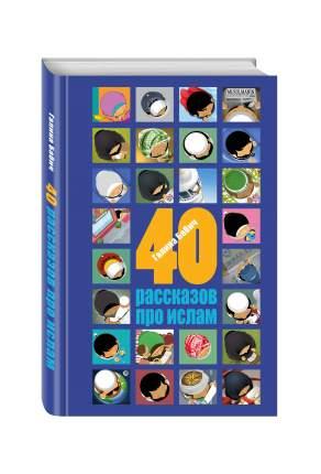 Книга Книга 40 Рассказов про Ислам