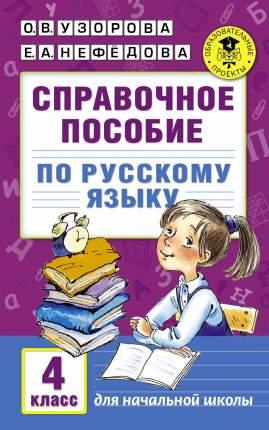 Справочное пособие по Русскому Языку, 4 класс