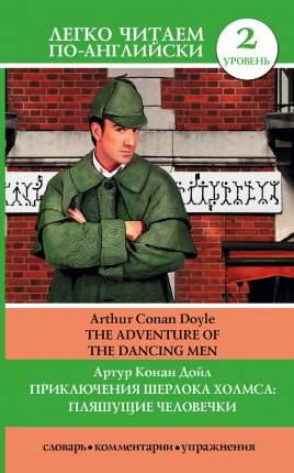 Книга Приключения Шерлока Холмса: пляшущие Человечки = The Adventure Of The Dancing Men