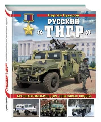 Русский тигр, Бронеавтомобиль для Вежливых людей