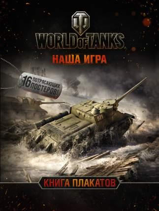 World of Tanks. Книга плакатов