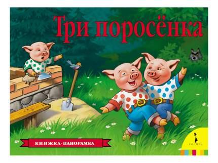 Книга три поросенка и Шустова