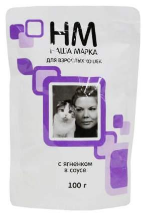 Влажный корм для кошек Наша Марка, ягненок, 24шт, 100г