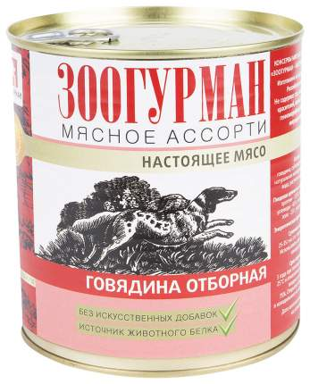 Консервы для собак ЗООГУРМАН Мясное ассорти, говядина отборная, 750г