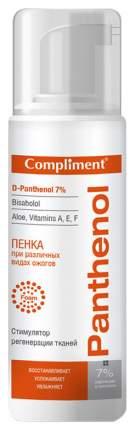 Средство после загара Compliment Panthenol При различных видах ожогов 160 мл