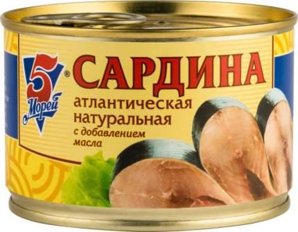 Сардина атлантическая 5 Морей натуральная с добавлением масла 250 г