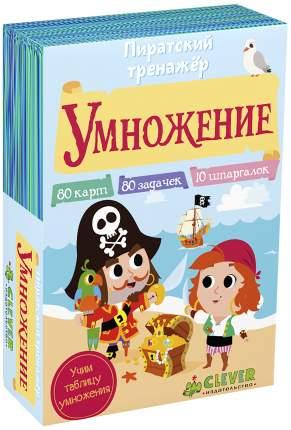 Настольная игра «Пиратский тренажер: Умножение»