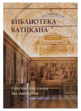 Книга Библиотека Ватикана, Сикстинский салон, Зал папирусов