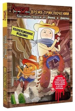 Комикс Время приключений Как стать героем от Финна и Джейка Аст 978-5-17-105318-5