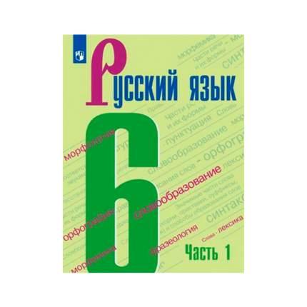 Баранов, Русский Язык, 6 класс В 2 Частях, Ч.1, Учебник