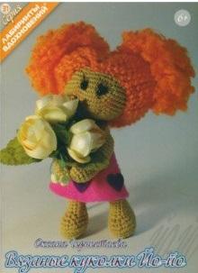 Вязанные куколки Йо-Йо