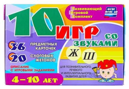 Развивающий набор 10 игр со звуками Ж, Ш 36 карточек, для детей 4-10 лет Sima-Land