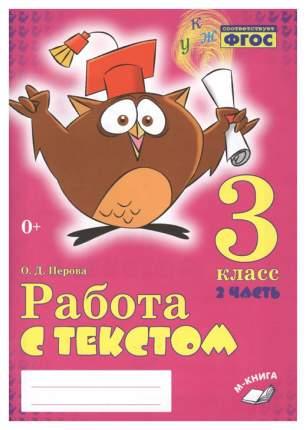 Работа с текстом. 3 класс. 2 часть. Практическое пособие для начальной школы НОО.