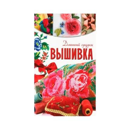 Книга Вышивка