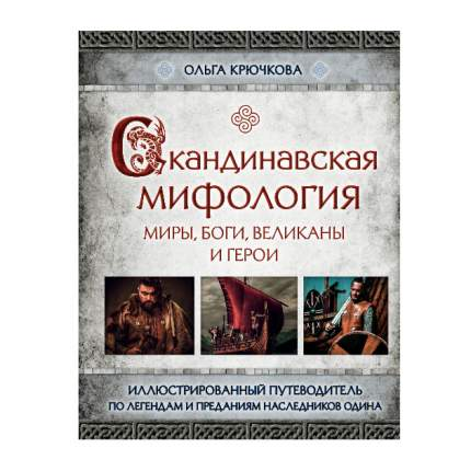 Книга Скандинавская Мифология. Миры, Боги, Великаны и Герои