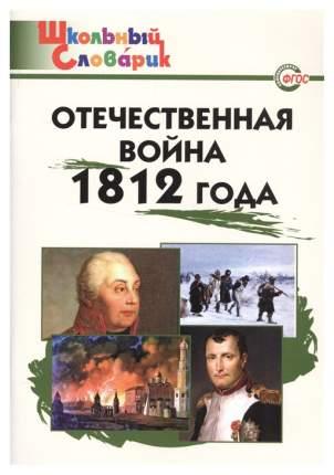 Книга Вако Школьный словарик. Отечественная война 1812 года. Начальная школа