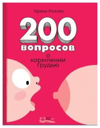 Книга СветЛо Рюхова И. «Двести вопросов о кормлении грудью»
