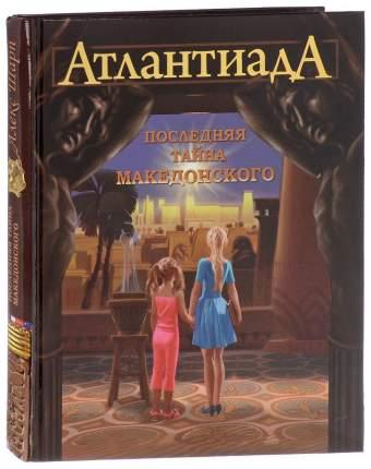 Книга Алдоор Интеллектуальный подростковый бестселлер. Последняя тайна Македонского