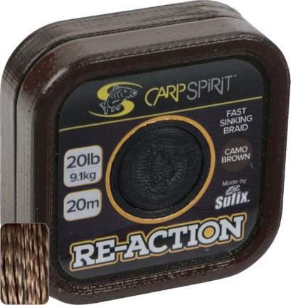 Поводковый материал Carp Spirit Re-Action Braid коричневый камуфляж (20 LB, 20 м)