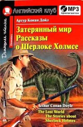 Книга Затерянный Мир, Рассказы о Шерлоке Холмсе (Комплект С Mp3)