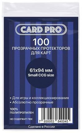 Протекторы Card-Pro Small Ccg Size 100 Шт