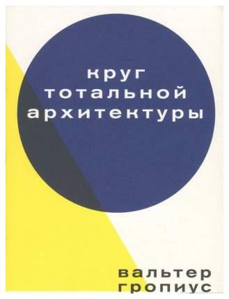 Книга Круг тотальной архитектуры