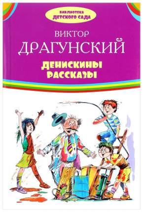 Книга Оникс Драгунский Виктор Денискины Рассказы 0539-8
