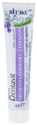 Зубная паста Витэкс Dentavit со фтором Антимикробная с серебром 160 г