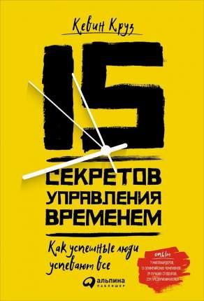 Книга 15 Секретов Управления Временем: как Успешные люди Успевают Все