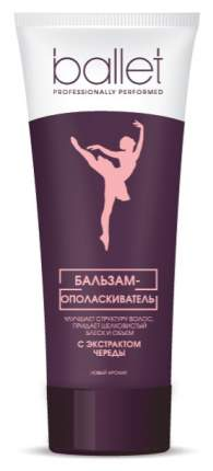 Бальзам-ополаскиватель Ballet с экстрактом череды 78 г