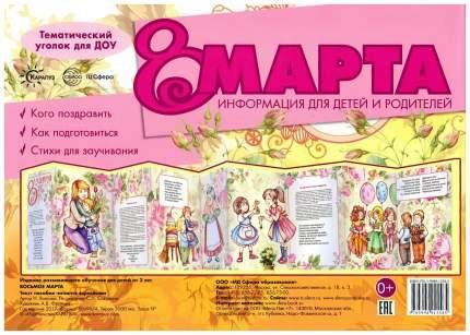 Тематический Уголок для Детей и Родителей карапуз, Ширмочк и 8 Марта