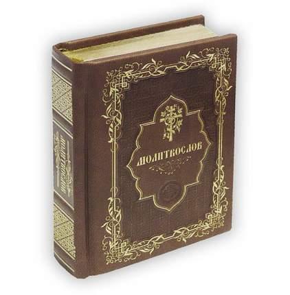 Книга Молитвослов карманный