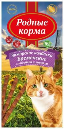 Лакомство для кошек Родные корма Заморские колбаски, Бременские с индейкой с ливером, 15г