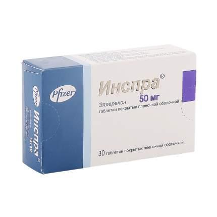 Инспра таблетки 50 мг 30 шт.