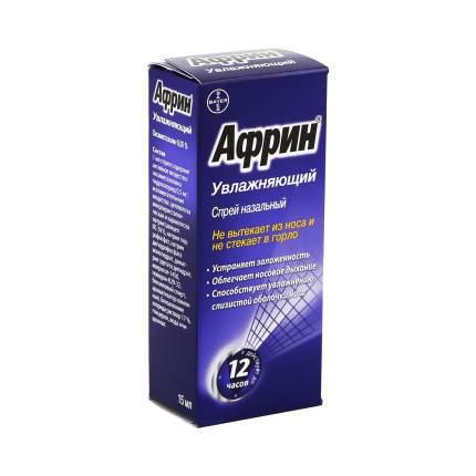 Африн увлажняющий спрей 0,05 % 15 мл