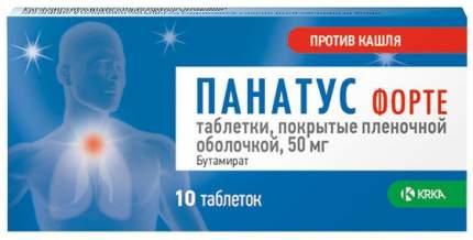 Панатус форте таблетки, покрытые пленочной оболочкой 50 мг 10 шт.