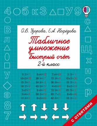 Книга Табличное умножение. Быстрый счет. 2 класс