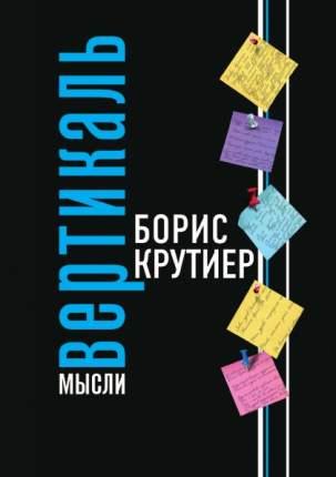 Книга Вертикаль мысли
