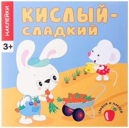 Кислый - Сладкий
