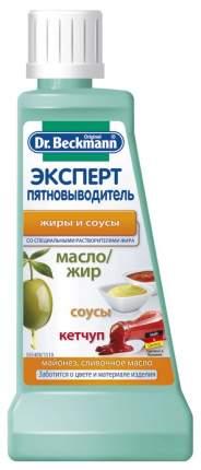 Пятновыводитель Dr.Beckmann  от пятен жира, масла, обувного крема 0.050 л